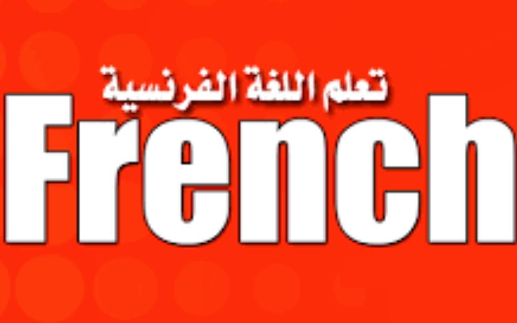 درس رائع لتعلم اللغة الفرنسية …جمل متنوعة مع الشرح بالعربية