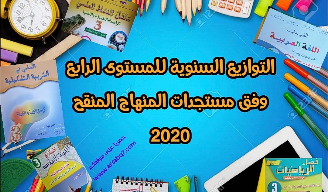 التوازيع السنوية للمستوى الرابع وفق مستجدات المنهاج المنقح 2020