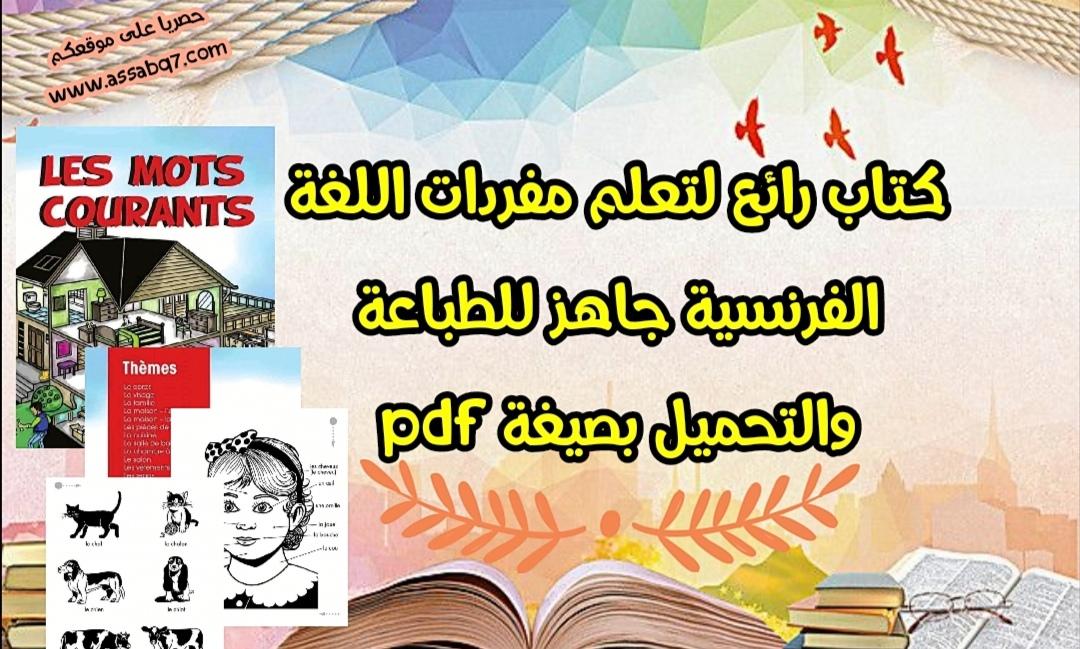 كتاب رائع لتعلم مفردات اللغة الفرنسية les mots courants