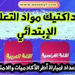 ديداكتيك مواد التعليم الإبتدائي اللغة العربية الفرنسية الرياضيات النشاط العلمي