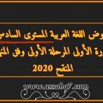 فرض اللغة العربية المستوى السادس الدورة الأولى المرحلة الأولى وفق المنهاج المنقح 2020/2021