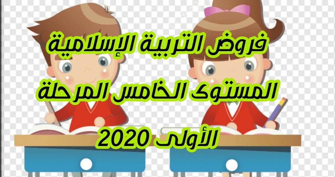 فرض التربية الإسلامية المستوى الخامس الدورة الأولى المرحلة الأولى 2020