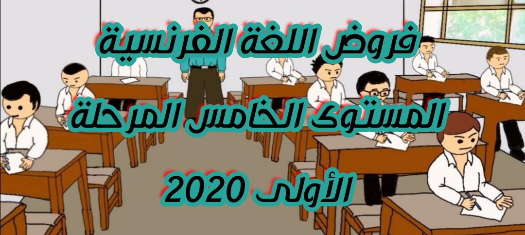 فروض اللغة الفرنسية المستوى الخامس المرحلة الأولى 2020