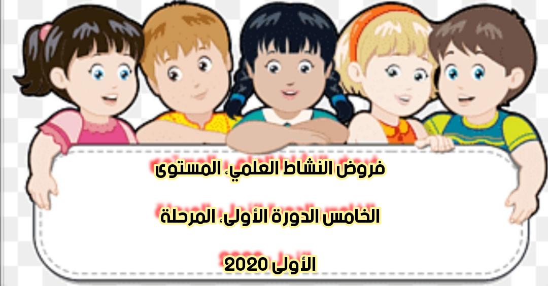 فرض النشاط العلمي، المستوى الخامس الدورة الأولى، المرحلة الأولى، وفق المنهاج المنقح 2020/2021