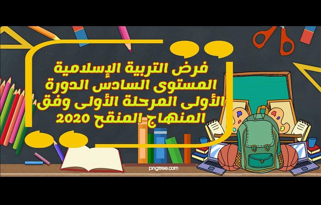 فرض التربية الإسلامية المستوى السادس الدورة الأولى المرحلة الأولى وفق المنهاج المنقح 2020/2021