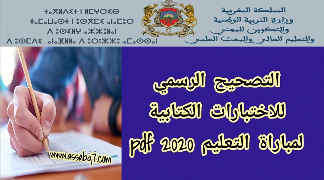 التصحيح الرسمي للاختبارات الكتابية لمباراة التعليم 2020 الابتدائي والثانوي بسلكيه pdf