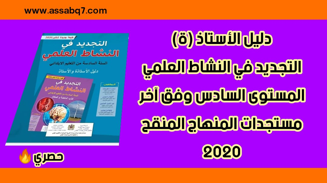 دليل الأستاذ(ة) مرجع التجديد في النشاط العلمي للمستوى السادس 2020