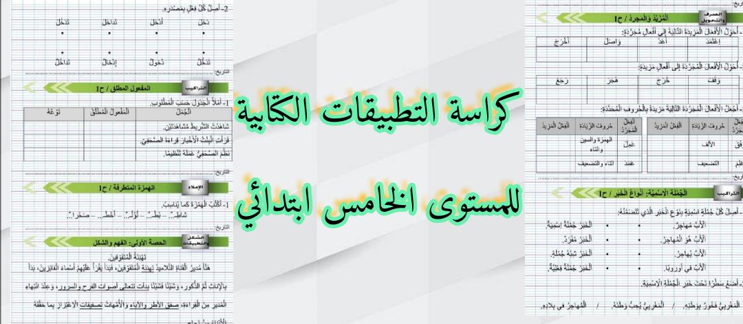 كراسة التطبيقات الكتابية للمستوى الخامس ابتدائي.