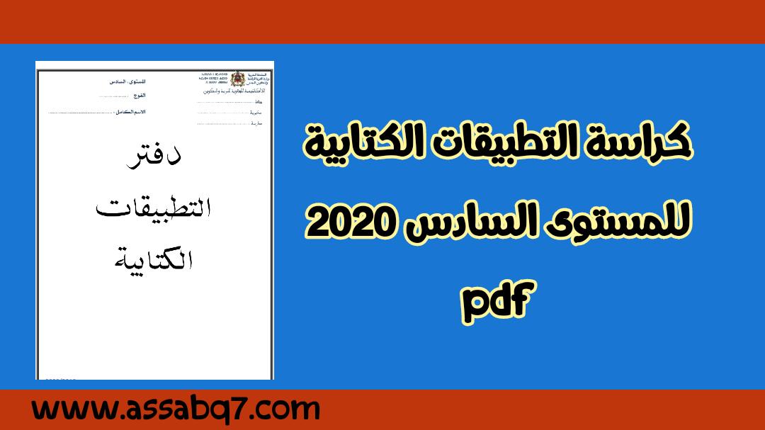 كراسة التطبيقات الكتابية للمستوى السادس 2020 pdf