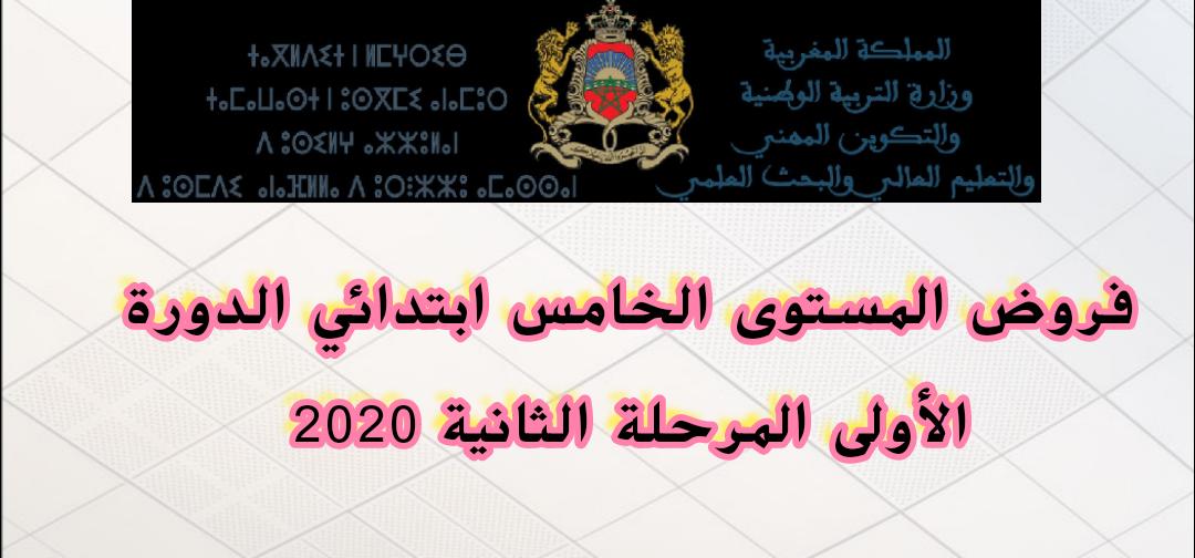 فروض المستوى الخامس ابتدائي الدورة الأولى المرحلة الثانية 2020