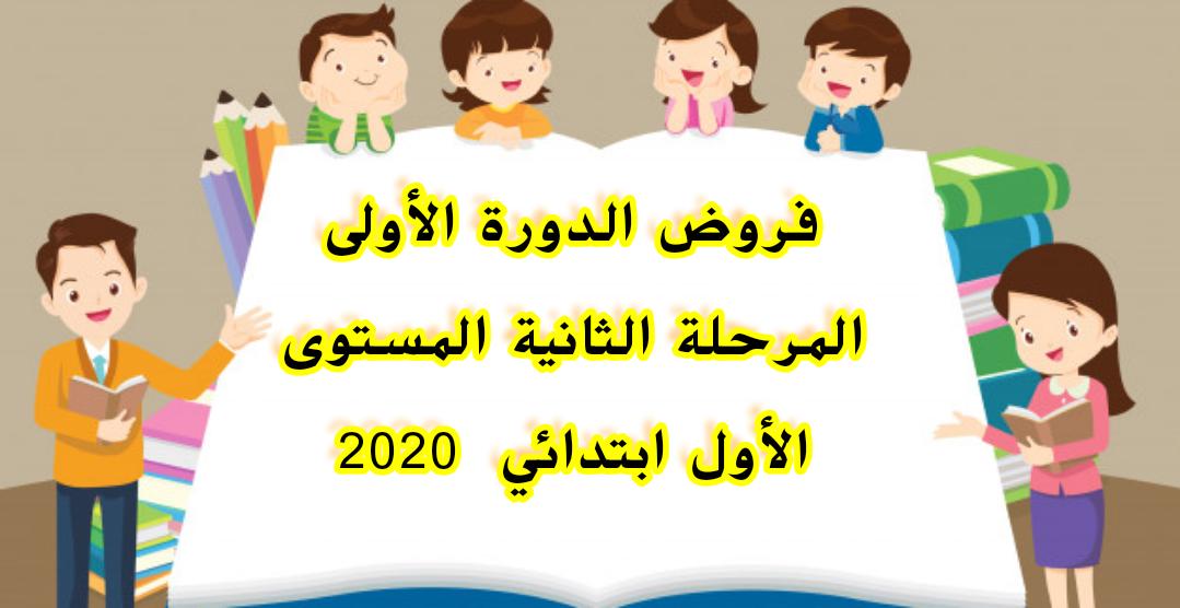 فروض  الدورة الأولى المرحلة الثانية المستوى الأول ابتدائي 2020