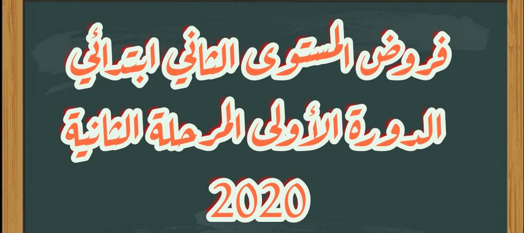 فروض الدورة الأولى المرحلة الثانية للمستوى الثاني ابتدائي 2020
