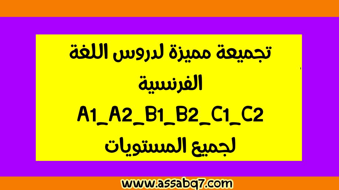 تجميعة دروس اللغة الفرنسية A1_A2_B1_B2_C1_C2 لجميع المستويات