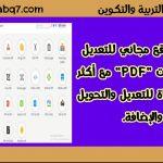 أفضل موقع مجاني للتعديل على ملفات pdf مع أكثر من 30 أداة للتعديل والتحويل والإضافة