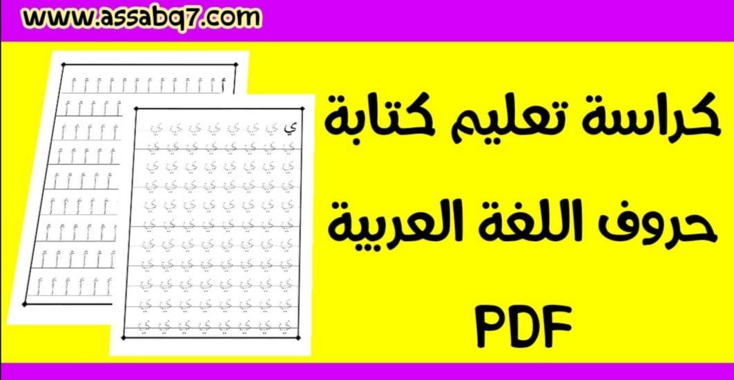 كراسة تعليم كتابة حروف اللغة العربية pdf