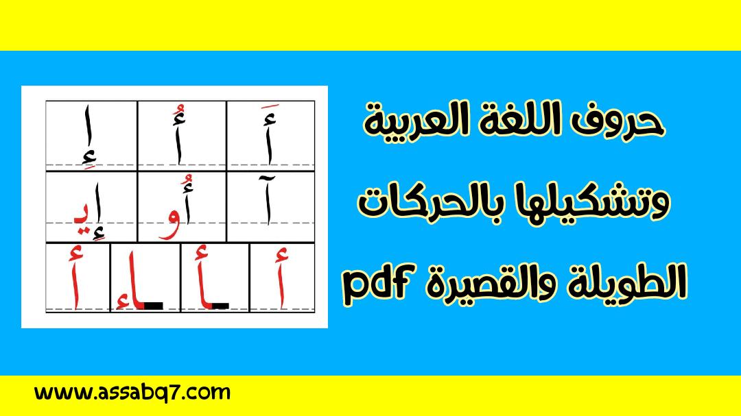 حروف اللغة العربية وتشكيلها بالحركات القصيرة والطويلة
