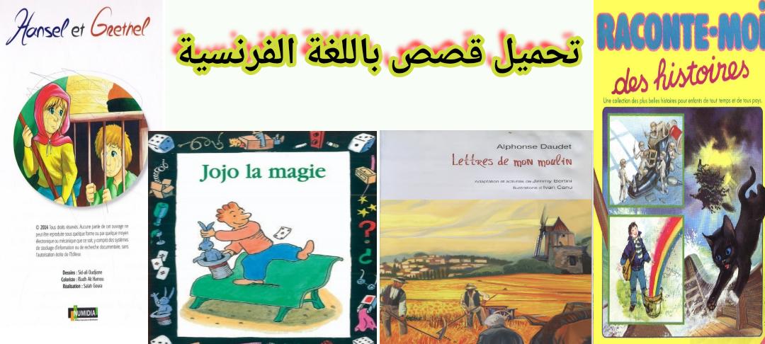 تحميل قصص باللغة الفرنسية