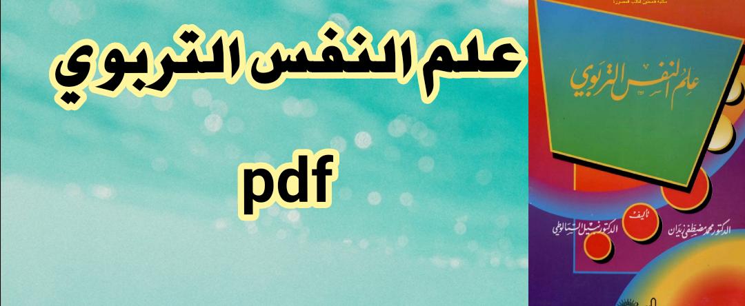علم النفس التربوي pdf