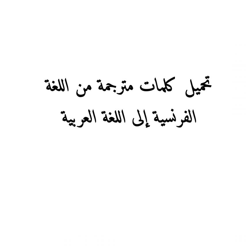 تحميل كلمات مترجمة من اللغة الفرنسية إلى اللغة العربية