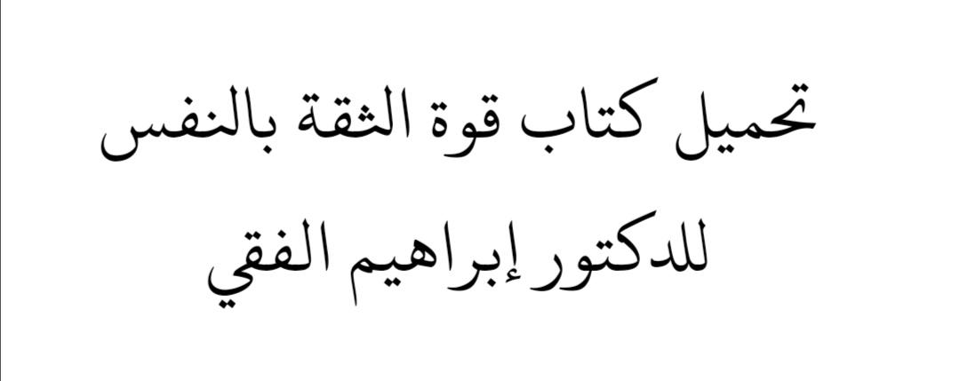 تحميل كتاب قوة الثقة بالنفس للدكتور إبراهيم الفقي