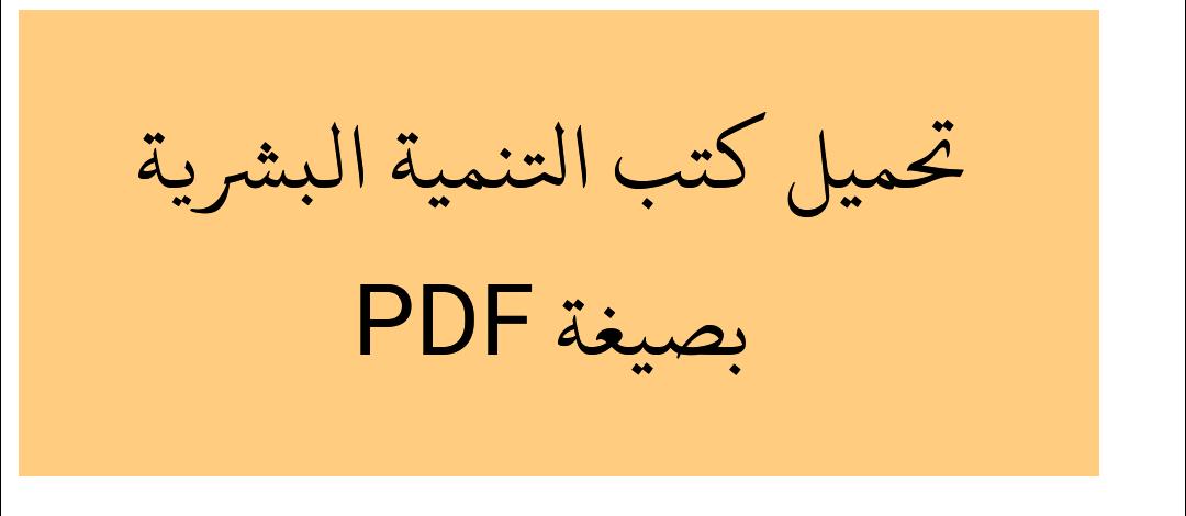 تحميل كتب التنمية البشرية PDF