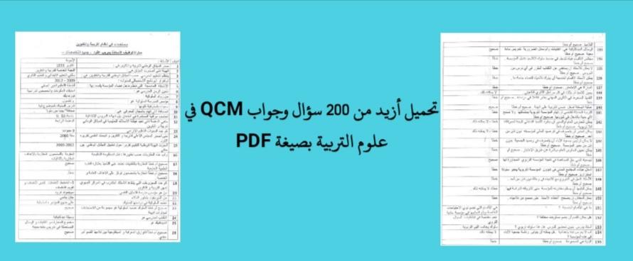 تحميل أزيد من 200 سؤال وجواب QCM في علوم التربية بصيغة PDF