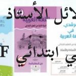جميع دلائل الأستاذ المستوى الثاني ابتدائي PDF