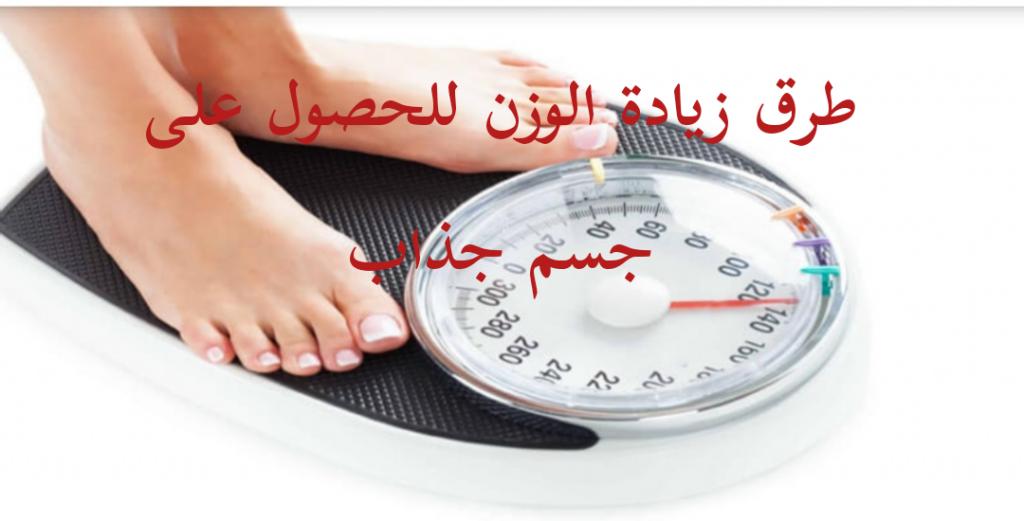 طرق زيادة الوزن للحصول على جسم جذاب